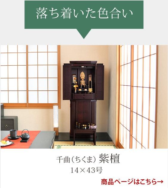 千曲(ちくま)紫檀14×43号