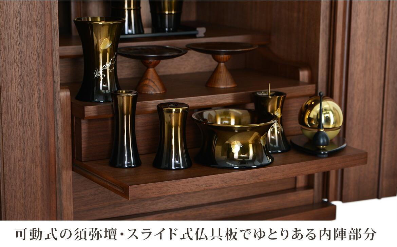可動式の須弥壇・スライド式仏具板でゆとりある内陣部分