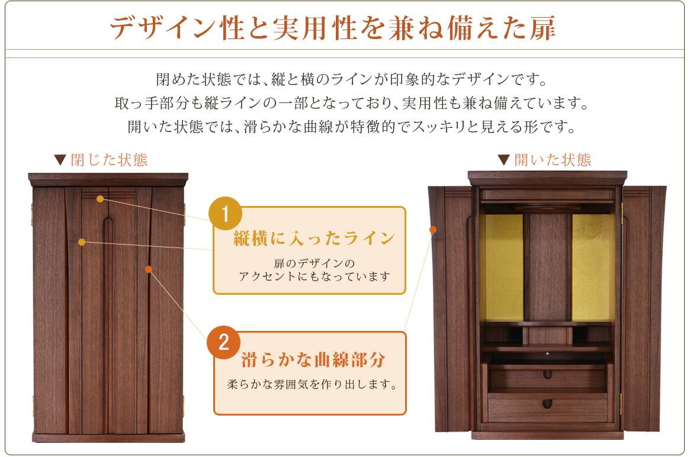 デザイン性と実用性を兼ね備えた扉