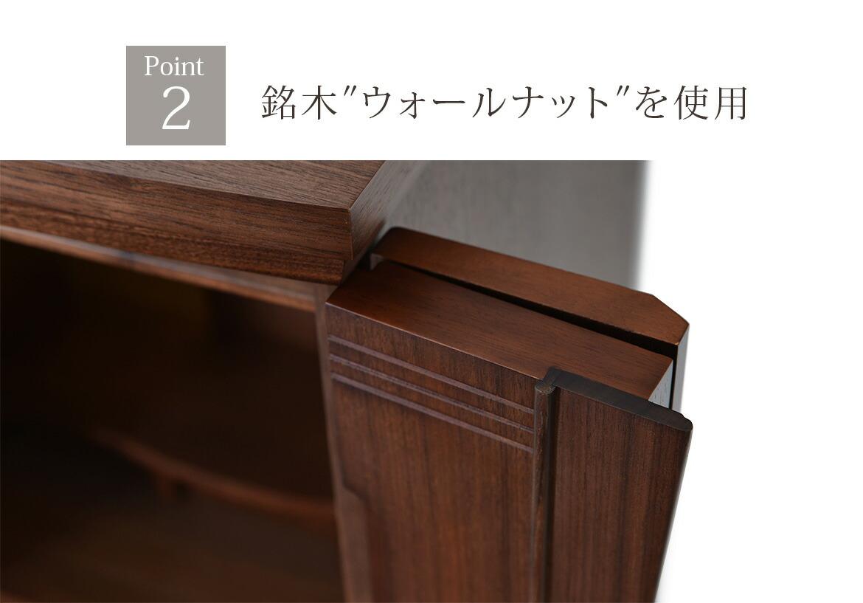 Point2世界三大銘木の″ウォールナット″を使用