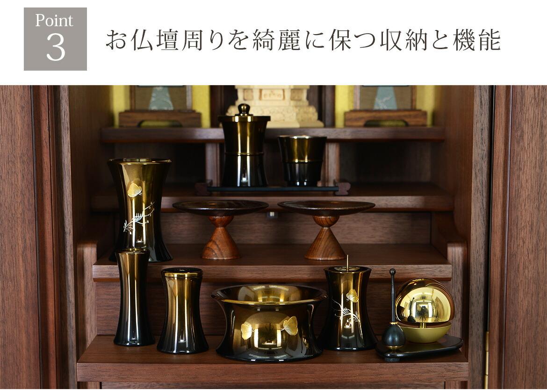 Point3お仏壇周りを綺麗に保つ収納と機能