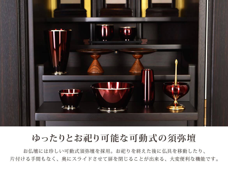 ゆったりとお祀り可能な可動式の須弥壇