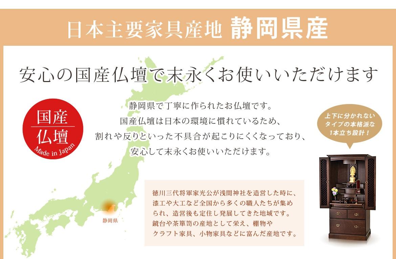 日本主要家具産地静岡県産