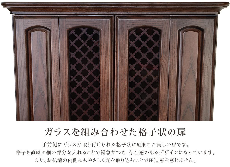 ガラスを組み合わせた格子状の扉