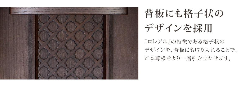 背板にも格子状のデザインを採用