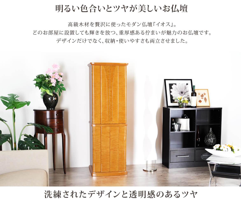 イオス ゴールドブラウン 16×48号 明るい色合いとツヤが美しいお仏壇
