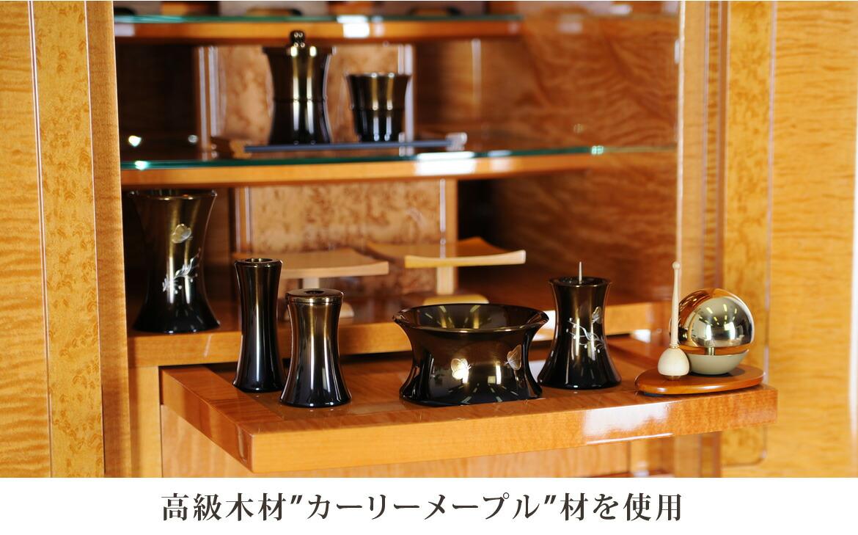 """イオス ゴールドブラウン 16×48号 高級木材""""カーリーメープル""""を使用"""