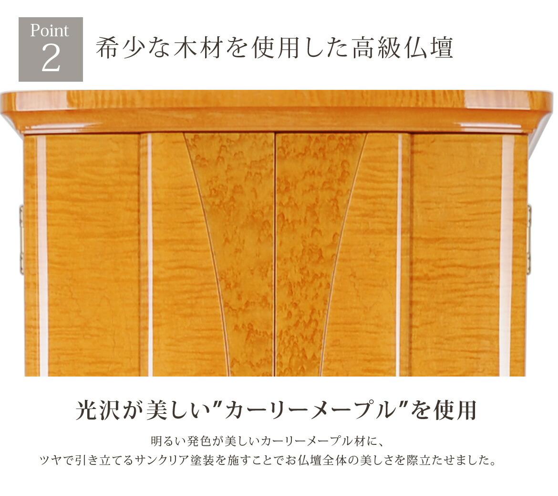 Point2 希少な木材を使用した高級仏壇