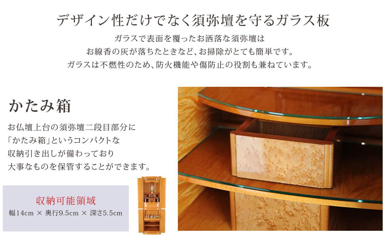 防火機能や傷防止の役割も兼ねるガラス製の須弥壇 かたみ箱