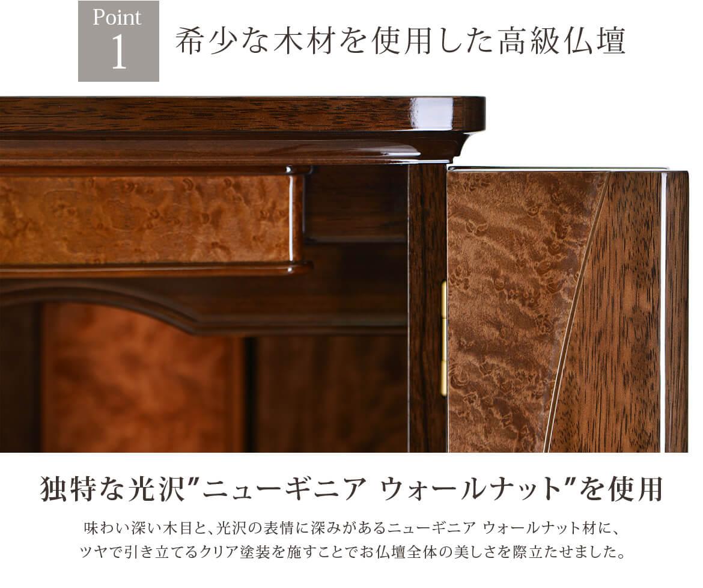 Point1 希少な木材を使用した高級仏壇