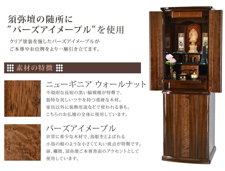 須弥壇の随所に″バーズアイメープル″を使用