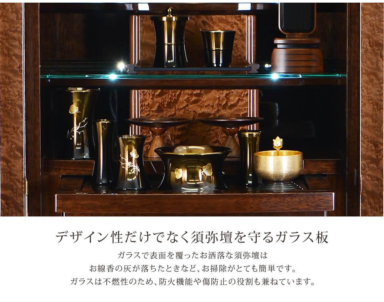 デザイン性だけでなく須弥壇を守るガラス板