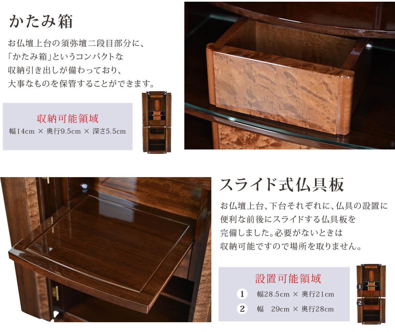 かたみ箱 スライド式仏具板