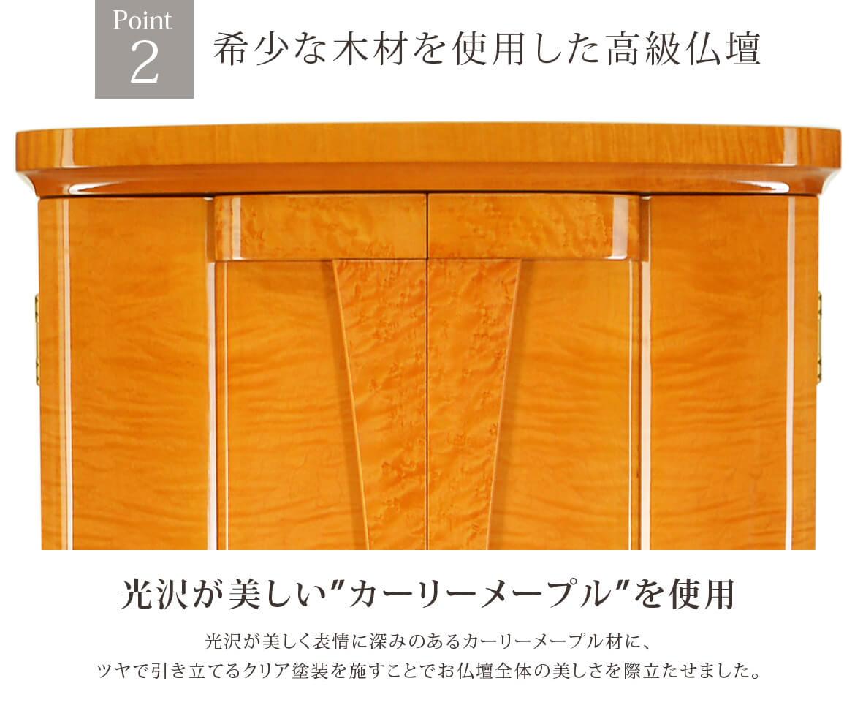 """Point2 希少な木材を使用した高級仏壇 光沢が美しい""""カーリーメープル""""を使用"""