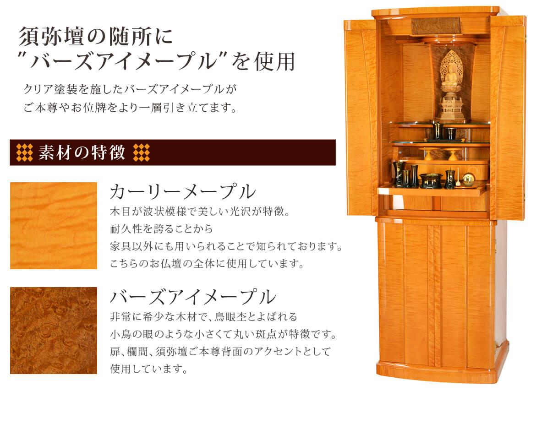 須弥壇の随所に″バーズアイメープル″を使用希少な木材を使用した高級仏壇