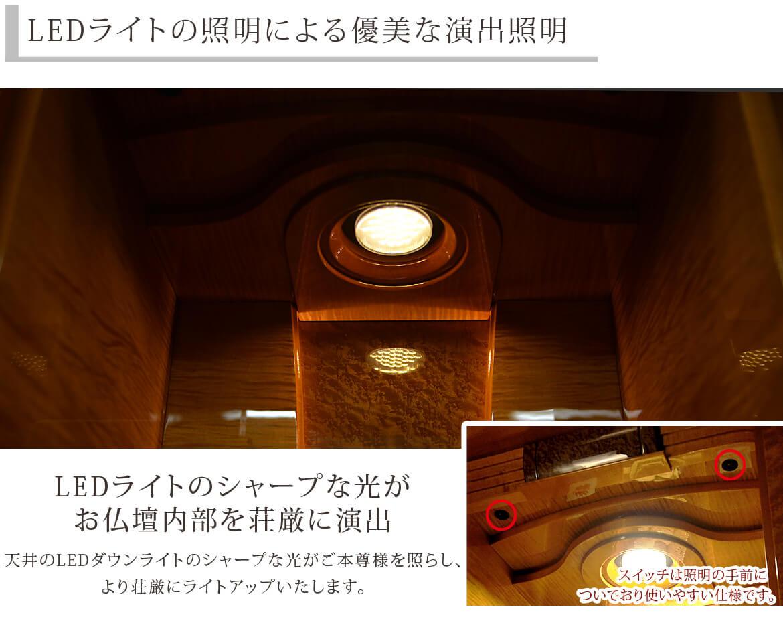 LEDライトの照明による優美な演出照明 LEDライトのシャープな光がお仏壇内部を荘厳に演出