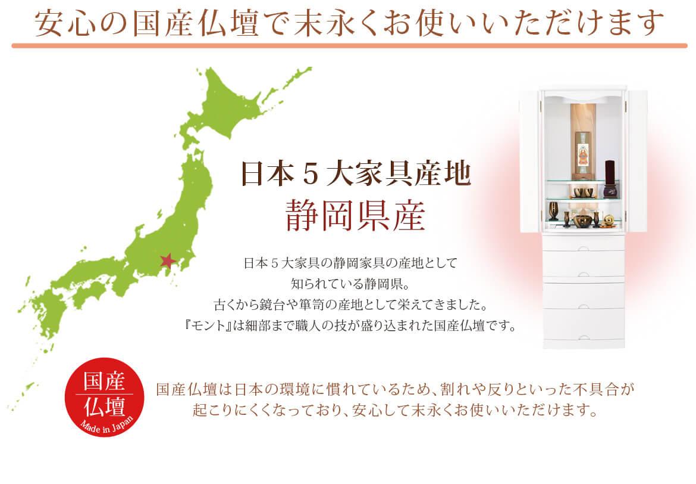 モントは静岡県産 安心の国産仏壇で末永くお使いいただけます