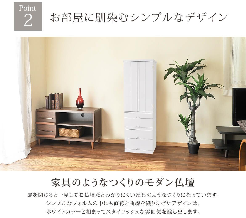 Point2 お部屋に馴染むシンプルなデザイン