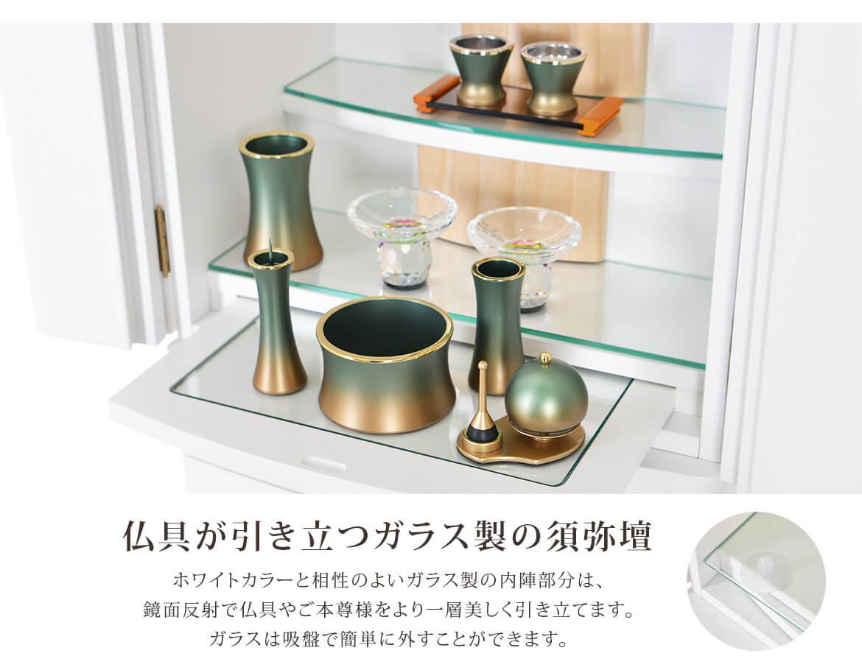 仏具が引き立つガラス製の須弥壇