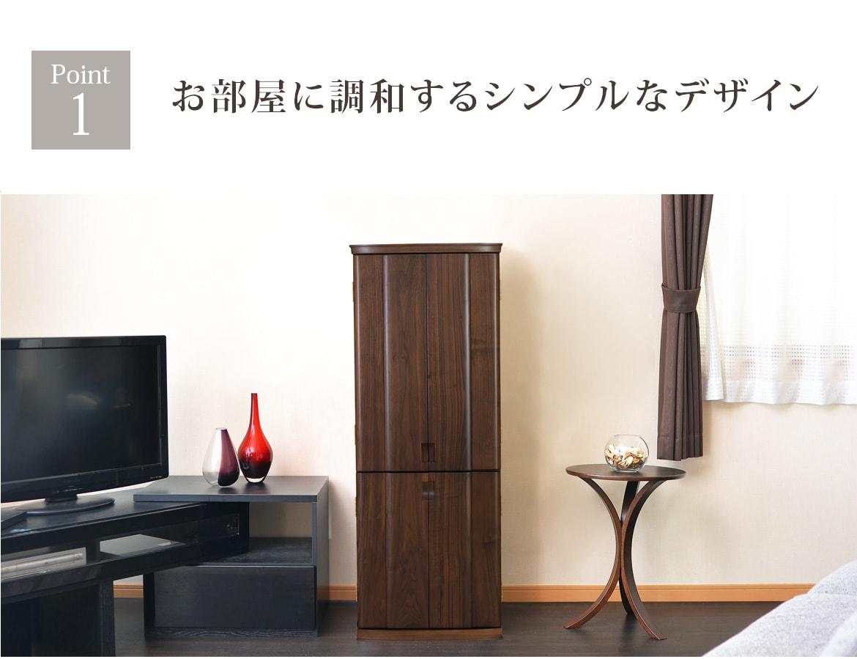 Point1 お部屋に調和するシンプルなデザイン