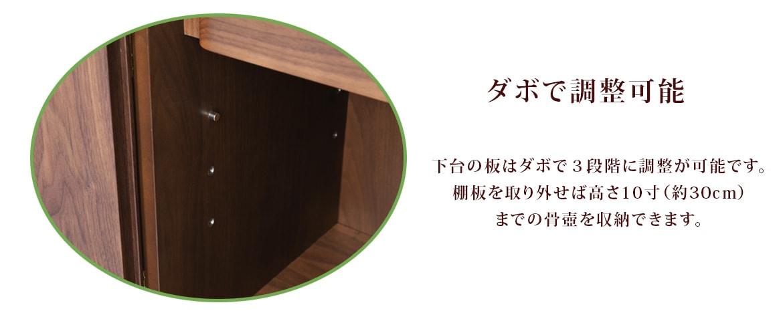 下台はダボで3段階に調整が可能
