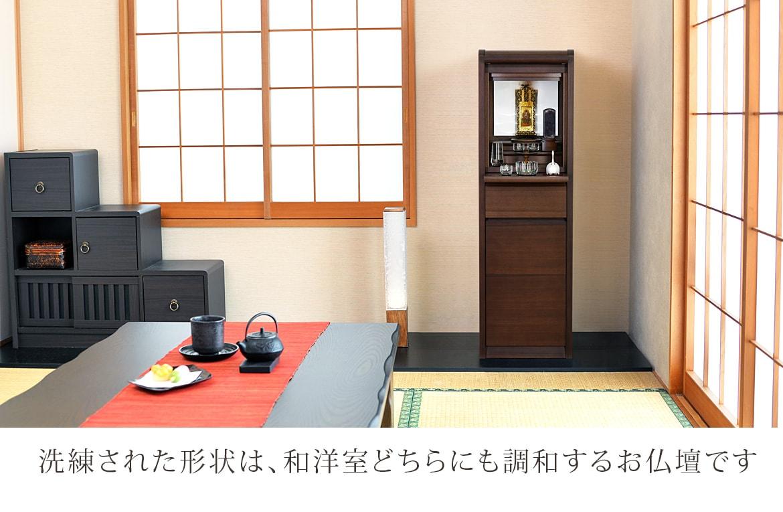 省スペースに設置可能なスタイリッシュな国産仏壇