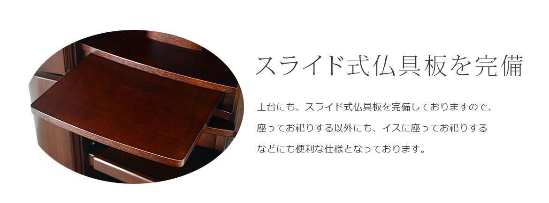 スライド式仏具板を完備
