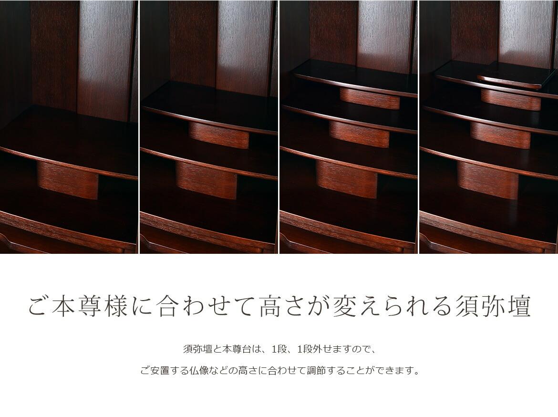 ご本尊様に合わせて高さが変えられる須弥壇