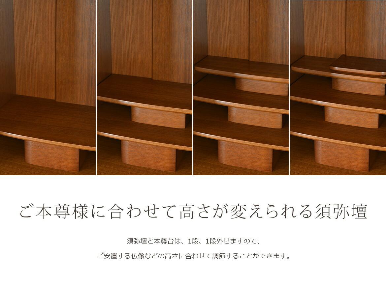 須弥壇を細かく取外せます。
