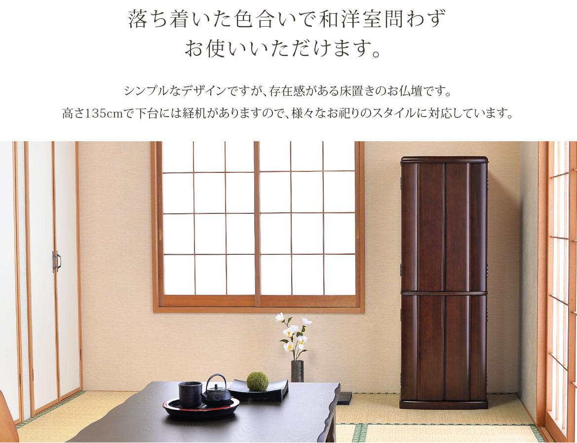 ローグ 16×45号 落ち着いた色合いで和洋室問わずご利用いただけます