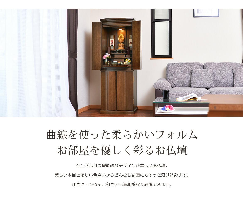 曲線を使った柔らかいフォルム  お部屋を優しく彩るお仏壇