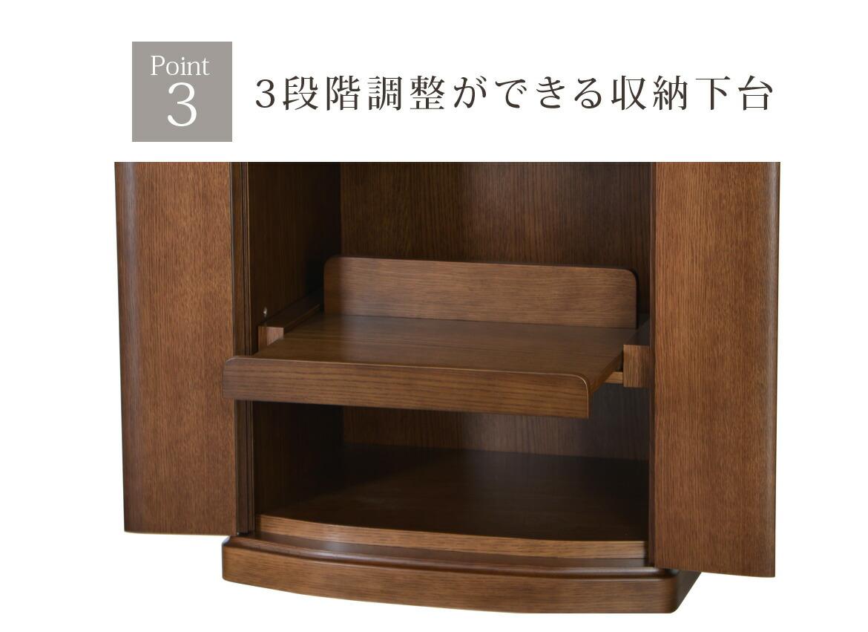 Point3 3段階調整ができる収納下台