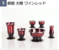 3 銅器 太陽 ワインレッド