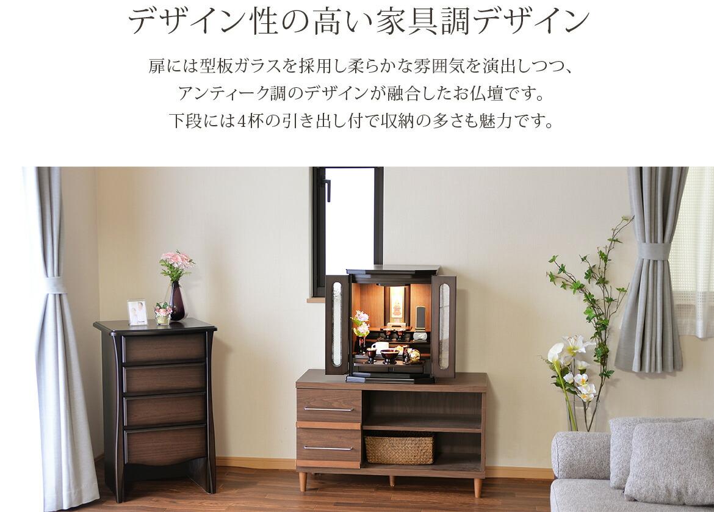 デザイン性の高い家具調デザイン