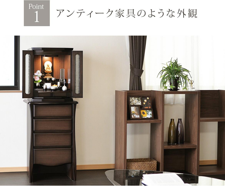 Point1 アンティーク家具のような外観