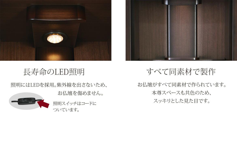 こだわりのディティール LED照明と共色の作り