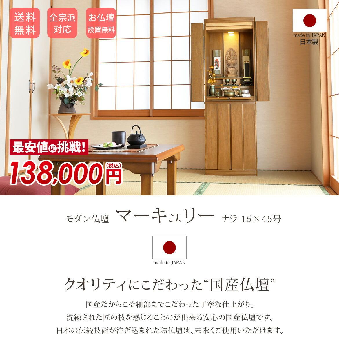 モダン仏壇マーキュリー ナラ 15×45号