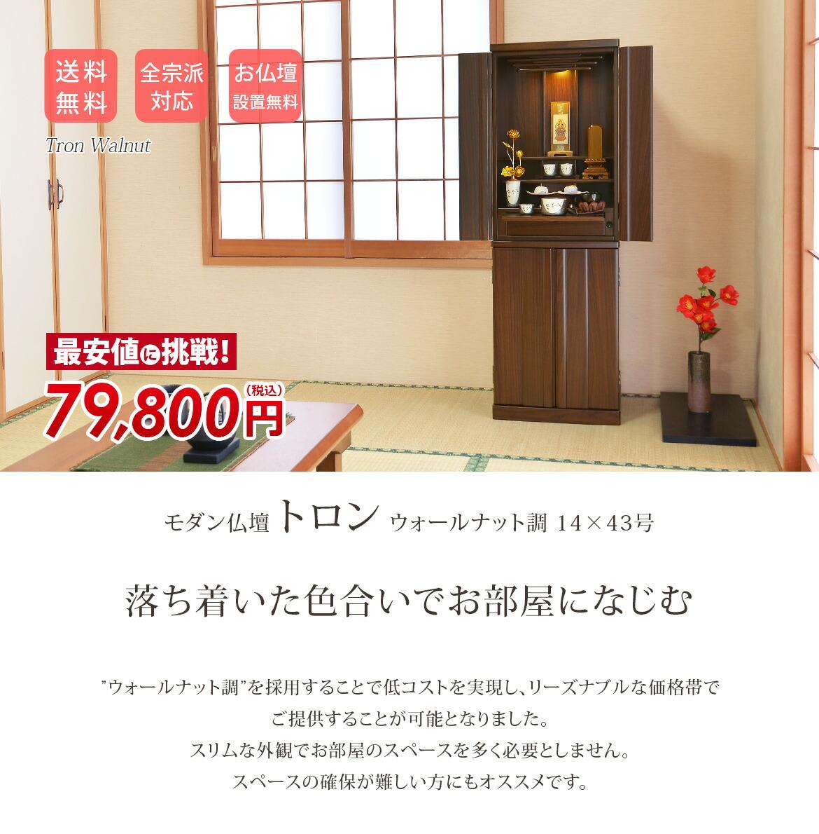 モダン仏壇トロン ウォールナット調 14×43号