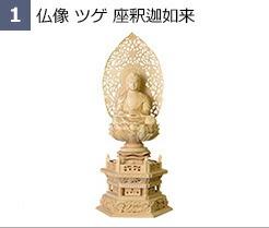 1 仏像 ツゲ 座釈迦如来