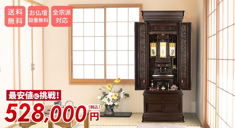 唐木仏壇 風儀 21×54号 送料無料・設置無料・全宗派対応 528,000円