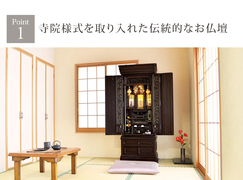 Point1 寺院様式を取り入れた伝統的なお仏壇