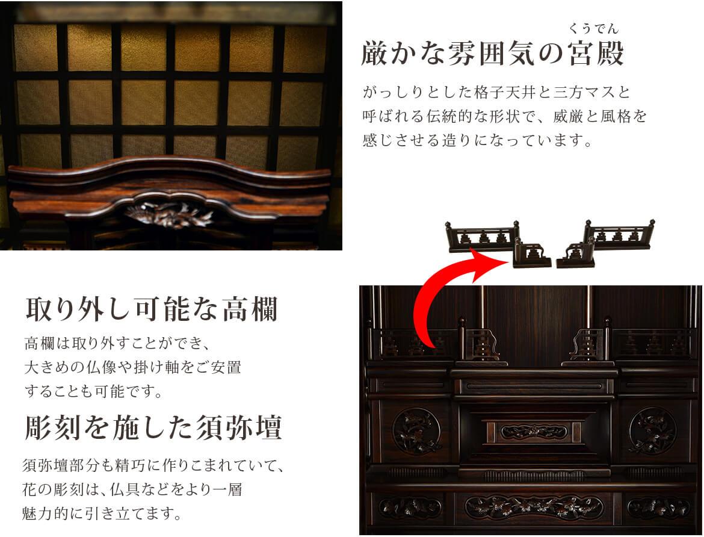 厳かな雰囲気の宮殿・取り外し可能な高欄・彫刻を施した須弥壇