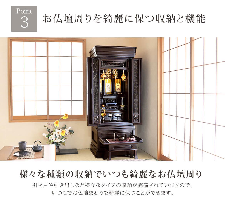 Point3 お仏壇周りを綺麗に保つ収納と機能