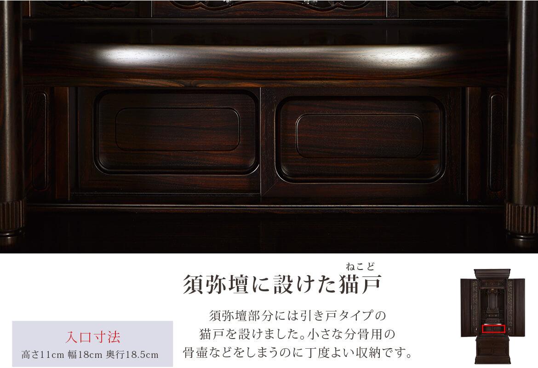 須弥壇に設けた猫戸