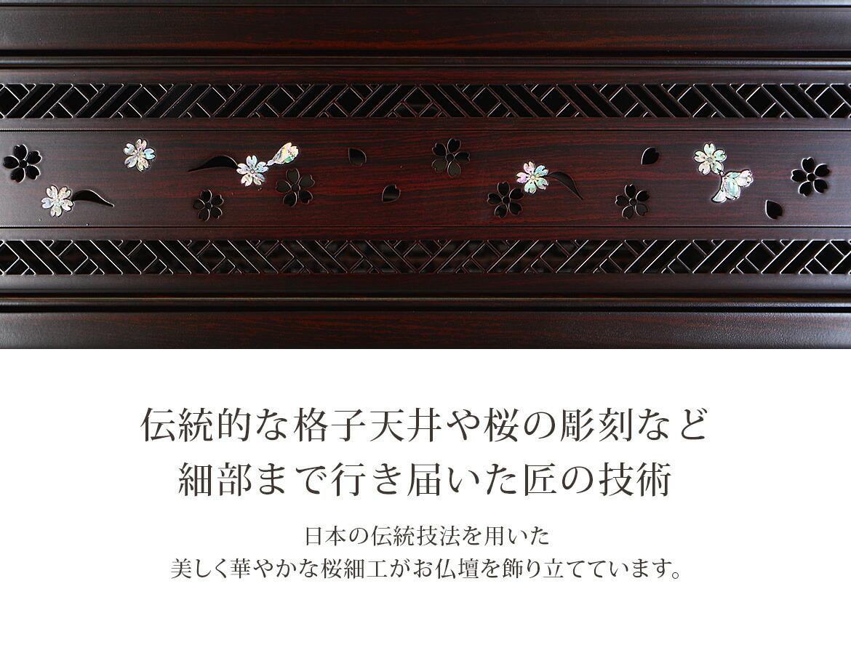 伝統的な格子天井や桜の彫刻など細部まで行き届いた匠の技術