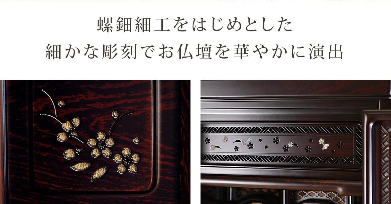 螺鈿細工をはしめとした細かな彫刻でお仏壇を華やかに演出