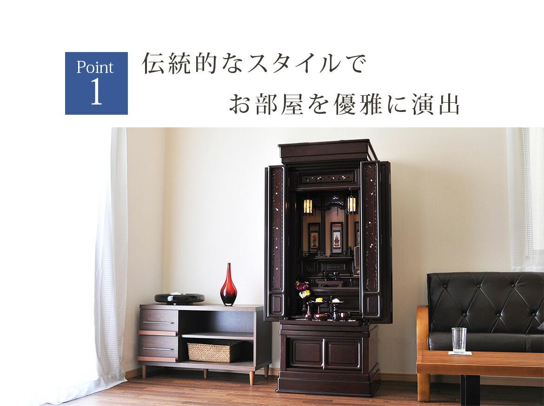 ポイント1 伝統的なスタイルでお部屋を優雅に演出