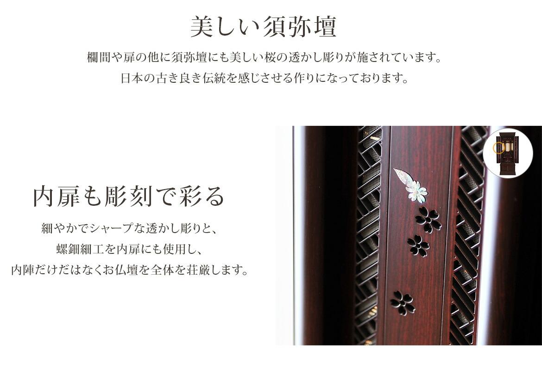 美しい須弥壇 内扉も彫刻で彩る