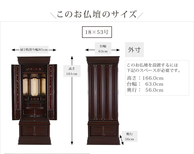 このお仏壇のサイズ1