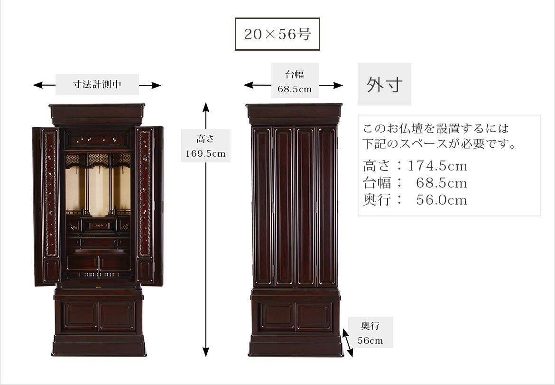 このお仏壇のサイズ3